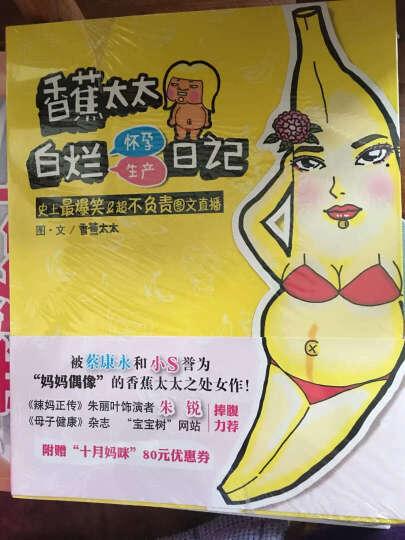 香蕉太太白烂怀孕生产日记:史上最爆笑&超不负责图文直播 晒单图