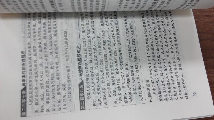 中华人民共和国民事诉讼法(实用版 2014最新版) 晒单图