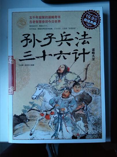 超值典藏:孙子兵法·三十六计谋略大全 晒单图