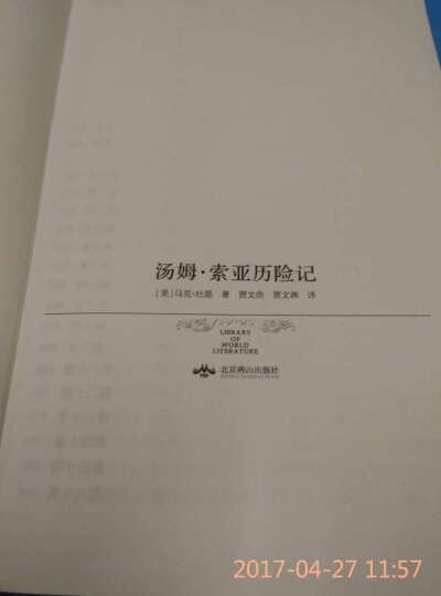 汤姆·索亚历险记(全译本)/2014文学文库054 晒单图