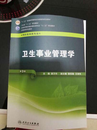 全国高等学校教材(供预防医学类专业用):卫生事业管理学(第3版) 晒单图