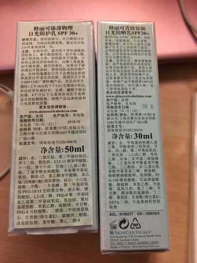 修丽可(skinceuticals)菁致容颜日光防护乳SPF50+ 30ml(防护霜 敏感肌适用 不堵塞毛孔) 晒单图