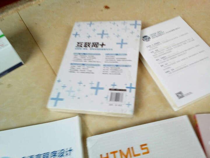 HTML5基础知识 核心技术与前沿案例 晒单图