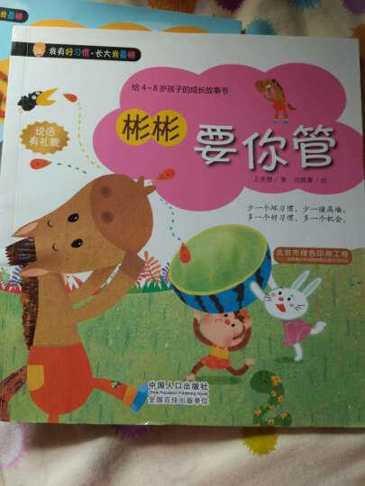 我有好习惯·长大我最棒:给4-8岁孩子的成长故事书(套装共12册) 晒单图