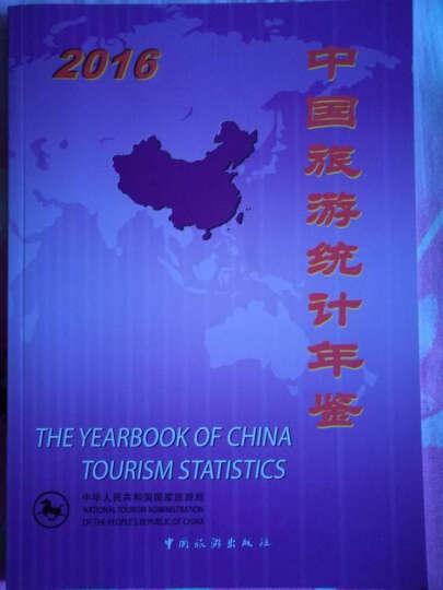 中国旅游统计年鉴2016 晒单图