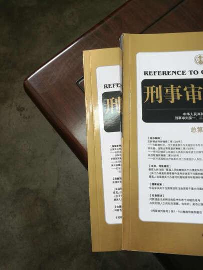 刑事审判参考 总第104集 最高人民法院 主办 法律出版社 晒单图