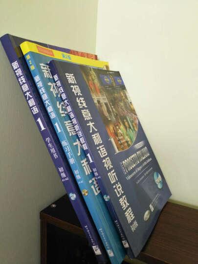 3册新视线意大利语初级 学生用书+练习手册+视听说教程 A1-A2 意大利语自学入门教材 晒单图