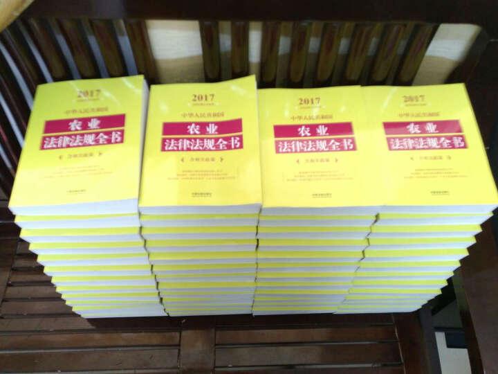 中华人民共和国农业法律法规全书(含相关政策)(2017年版) 晒单图
