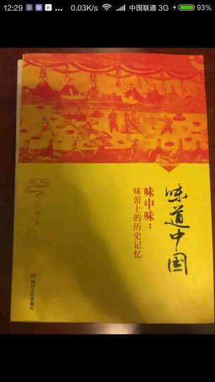 味道中国 味中味:味蕾上的历史记忆 晒单图