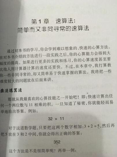 生活中的魔法数学 世界上简单的心算法 亚瑟.本杰明 中国传媒大学出版社 数学 晒单图