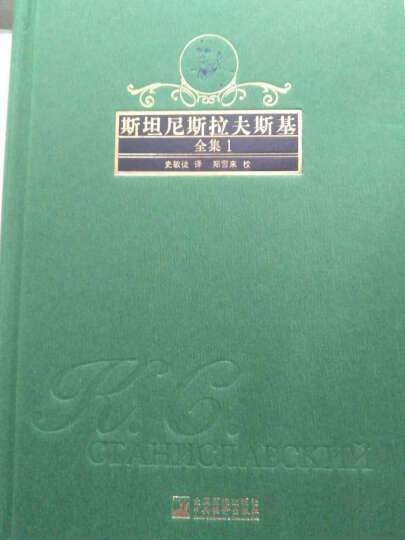 斯坦尼斯拉夫斯基全集(套装共6册) 晒单图
