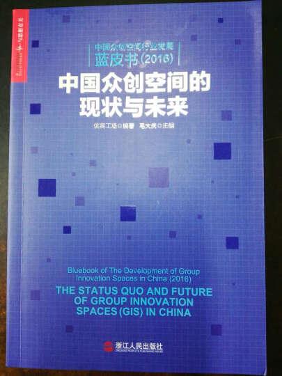 中国众创空间行业发展蓝皮书(2016):中国众创空间的现状与未来 晒单图
