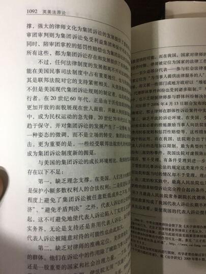 国家哲学社会科学成果文库:英美法原论(套装上下册) 晒单图