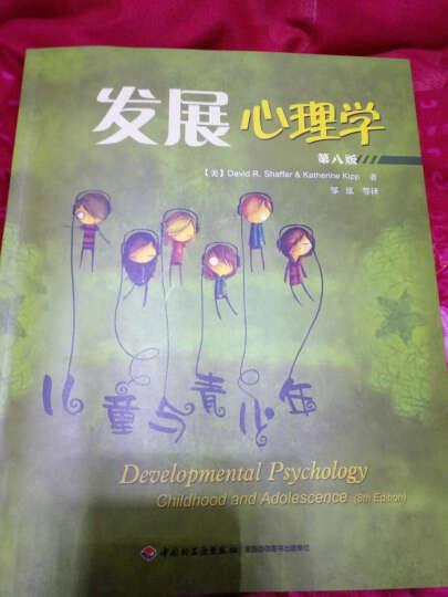 发展心理学 儿童与青少年(第8版) 晒单图