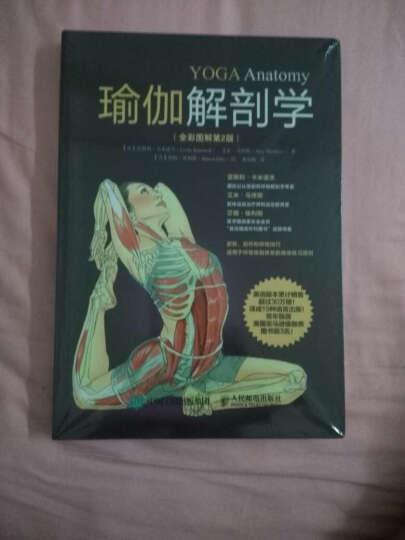 包邮 精准拉伸 疼痛消除和损伤预防的针对性练习+瑜伽解剖学(全彩图解第2版) 2本 晒单图