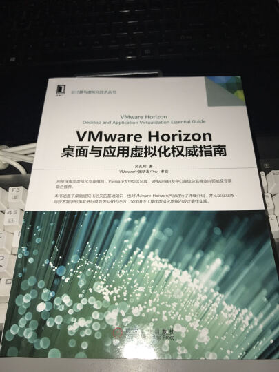 VMware Horizon桌面与应用虚拟化权威指南 晒单图