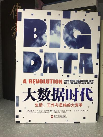 大数据时代-生活.工作与思维的大变革 晒单图