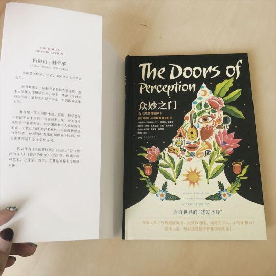 """众妙之门(西方世界的""""迷幻圣经"""" 精装插图版) 晒单图"""