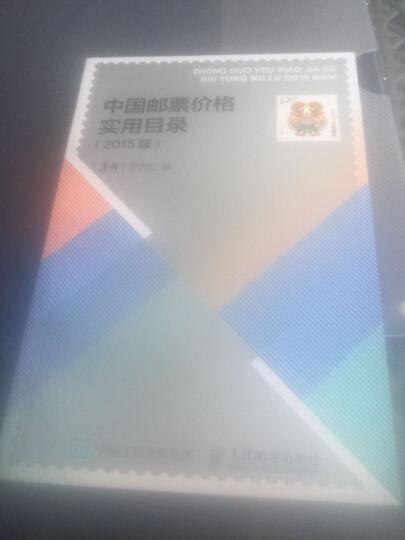 【北京发货】中国邮票价格实用目录(2015版) 出版社:人民邮电出版社 晒单图