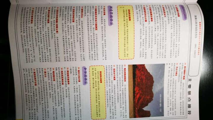 中国自驾游地图系列 西北地区公路里程地图册:新疆维吾尔自治区(2017版全新升级 旅游版) 晒单图