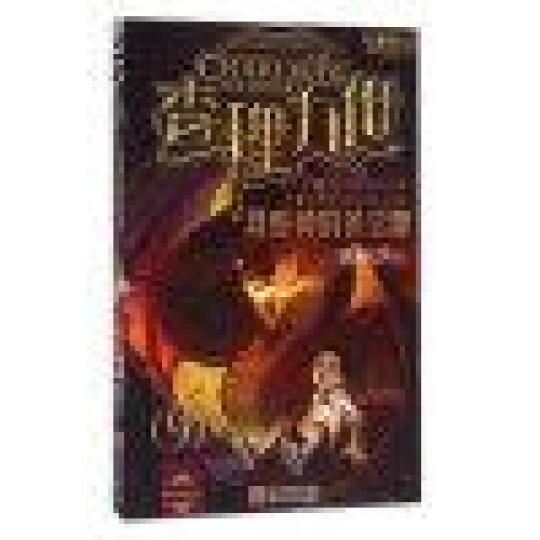 查理九世(进级版9羽蛇神的黄金眼)/墨多多谜境冒险系列 晒单图