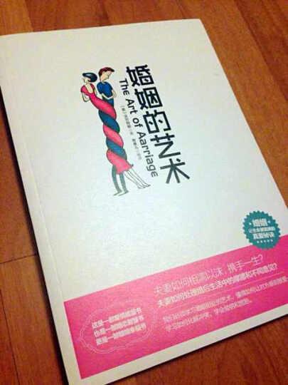 婚姻的艺术 晒单图