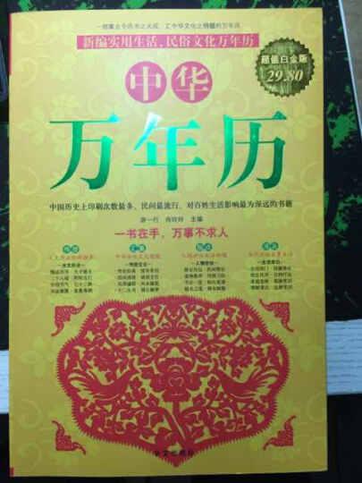 中华万年历(超值白金版) 晒单图