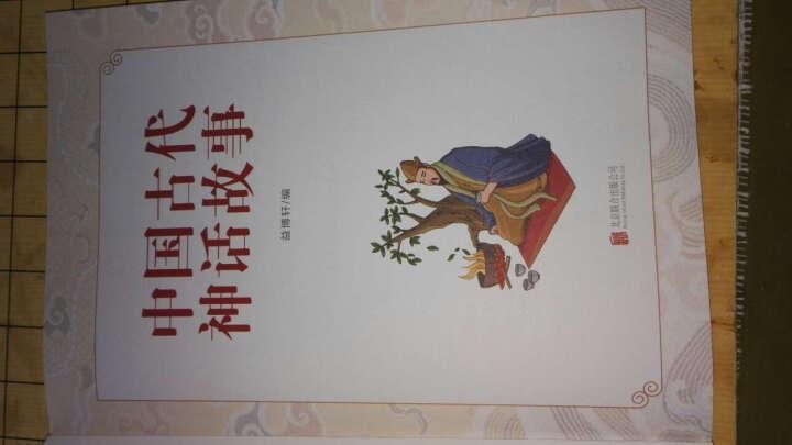 中国古代神话故事  语文新课标分级阅读丛书  无障碍彩绘注音版 晒单图