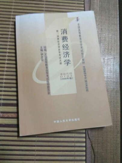 自考 00183 0183 消费经济学 2000年版 伊志宏 中国人民大学出版社 晒单图