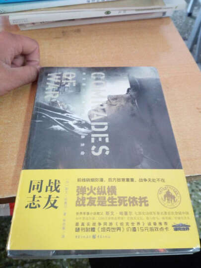 包邮 斯文·哈塞尔军事小说系列:战友同志 书籍 晒单图