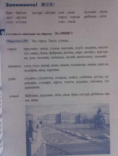 走遍俄罗斯第一册(附1MP3) 晒单图