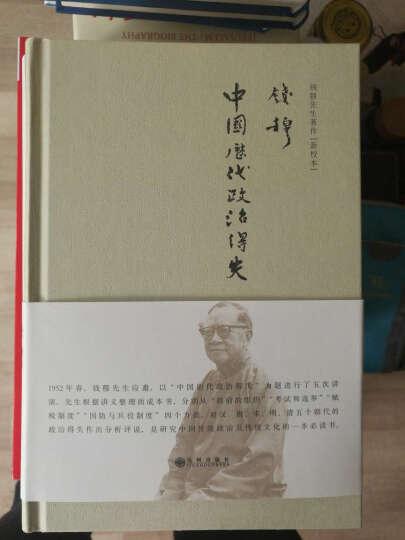 中国历代政治得失-钱穆先生著作[新校本] -书籍 晒单图
