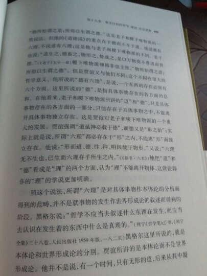中国哲学史新编试稿(全2册)(三松堂全集) 晒单图