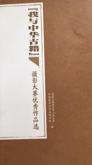 """""""我与中华古籍"""":摄影大赛优秀作品选 晒单图"""