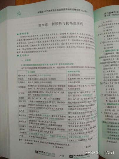 贺银成2017国家临床执业医师资格考试辅导讲义(套装上下册) 晒单图