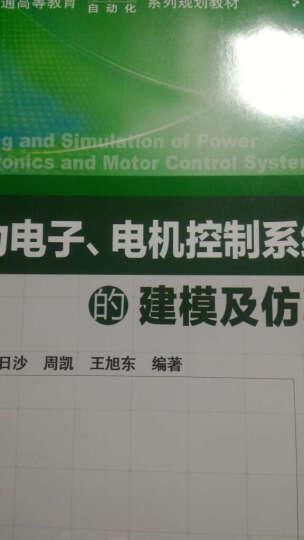 电力电子.电机控制系统的建模及仿真 晒单图