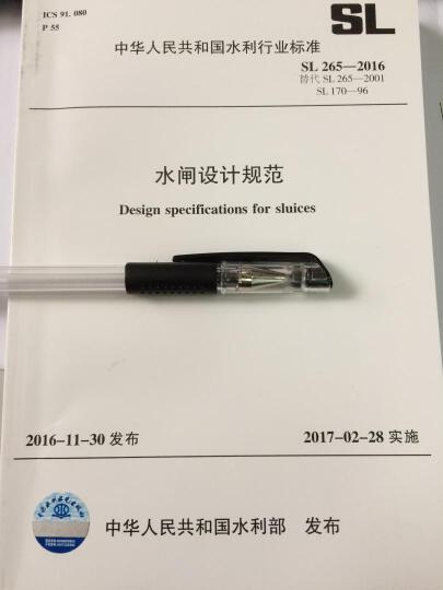 SL 265-2016 水闸设计规范(代替SL 265-2001) 晒单图