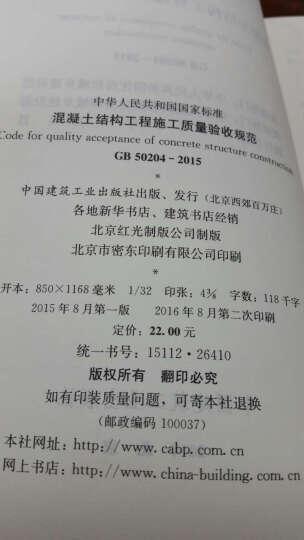 正版规范JGJ39-2016 托儿所、幼儿园建筑设计规范 晒单图
