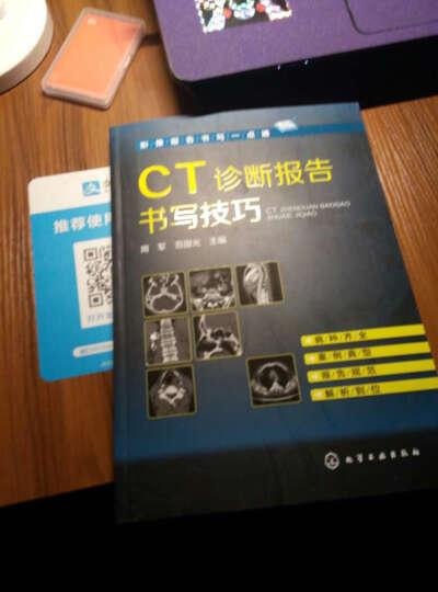 影像报告书写一点通--CT诊断报告书写技巧 晒单图
