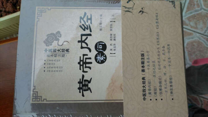 中医四大经典(善本精注版 套装共4册) 晒单图