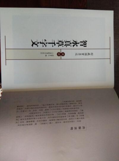 馆藏国宝墨迹:智永真草千字文 晒单图