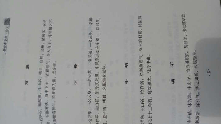 神农本草经/珍本中医古籍精校丛书 晒单图