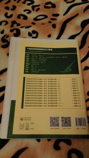 理想树 2017全新预测卷 高考必刷卷 信息12套 英语 全国I卷地区适用 晒单图
