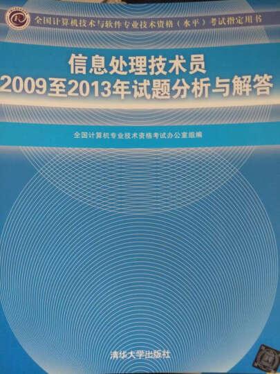 全国计算机技术与软件专业技术资格(水平)考试指定用书:信息处理技术员2009至2013年试题分析与解答 晒单图