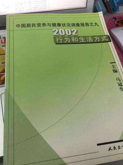 中国居民营养与健康状况调查报告之9:2002行为和生活方式 晒单图
