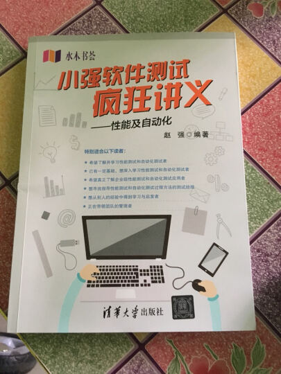 包邮  小强软件测试疯狂讲义——性能及自动化 软件测试技术书籍 晒单图