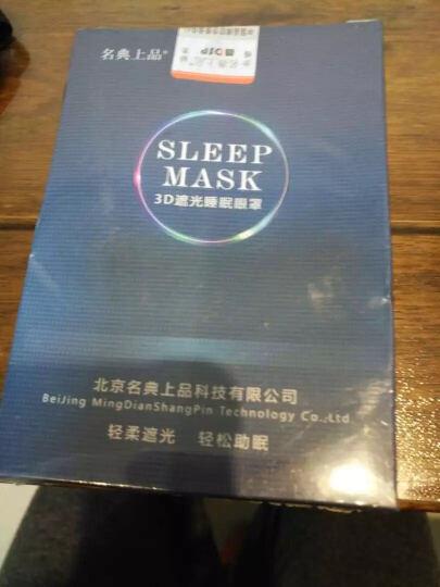 名典上品 眼罩 透气遮光睡眠眼罩 3D舒适款+防噪音睡眠耳塞(2枚) 起来嗨 晒单图