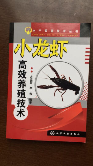 水产致富技术丛书:小龙虾高效养殖技术 晒单图