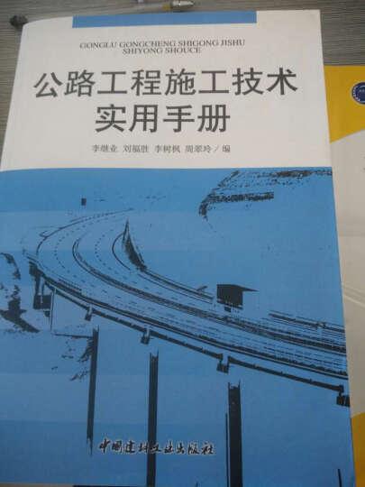 道路桥梁工程施工手册 晒单图
