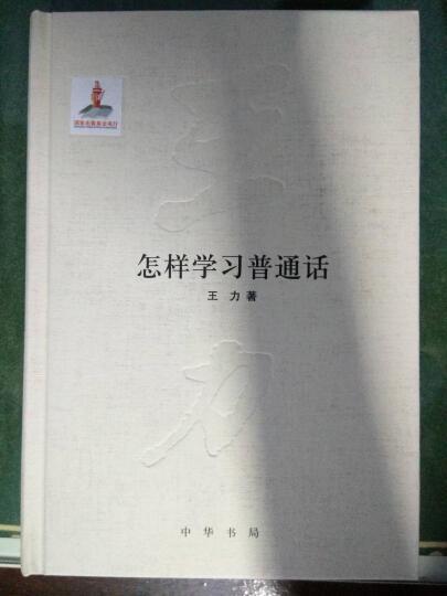 王力全集·第十六卷:怎样学习普通话 晒单图